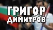 Кой е Григор Димитров (Гришо)?