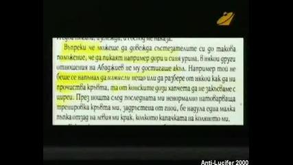 Диагноза И Георги Ифандиев 2.7.2008