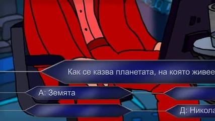 Унуфри - www.balgar.bg
