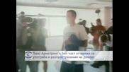 Ланс Армстронг е бил част от схема за употреба и разпространение на допинг