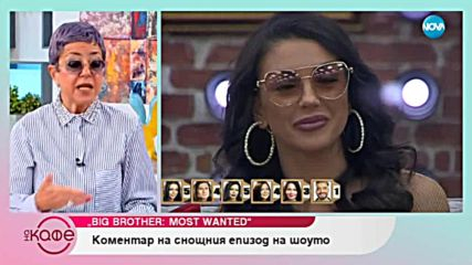 Big Brother: Most Wanted - коментар на последните събития в къщата - На кафе (15.11.2018)