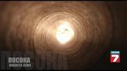 Посока - планета Земя - Въпрос на гледна точка