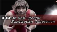 10-те Най-добри Български Спортисти