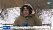 Спасиха младежи, закъсали в преспите под връх Бузлуджа