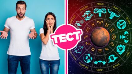 ТЕСТ: Как ще се отрази Ретроградният Меркурий на всяка от зодиите?