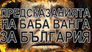 Предсказанията на Баба Ванга за България