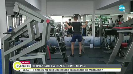 Какво смятат работещите във фитнеси за облекчаването на мерките?