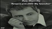 100% Гръцко - Темис Адамантидис - Окървавени устни (2005) - Микс