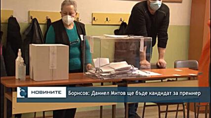 Борисов: Даниел Митов ще бъде кандидат за премиер