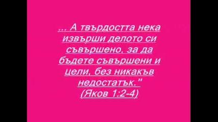 Приеми Бог в сърцето си