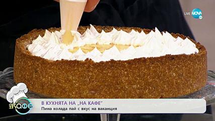Рецептата днес: Пина колада пай с вкус на ваканция - На кафе (18.06.2021)
