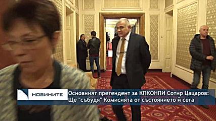 Сотир Цацаров: Ще