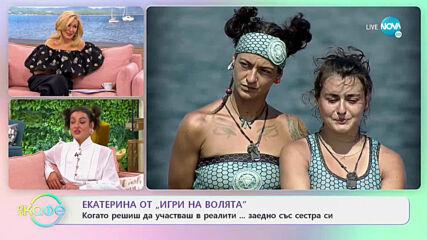 """""""На кафе"""" с Екатерина от """"Игри на волята"""" (02.12.2020)"""