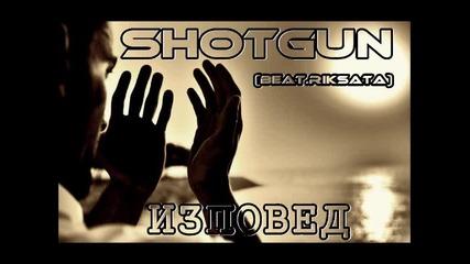 Shotgun-изповед (beat.riksata)