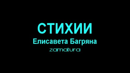 Стихии - Елисавета Багряна