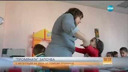 Промяната започва с интеграция на деца от ромски произход