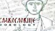 Дивна Любоевич Мелoди - Doxology (славословие) (2002)