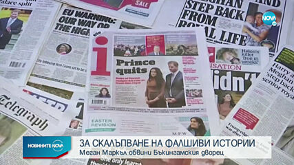 Меган Маркъл обвини Бъкингамския дворец в скалъпване на фалшиви истории