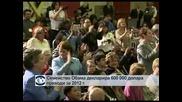 Около 600 000 е изкарало за 2012 г. президентското семейство вСАЩ