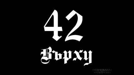 42 - Върху