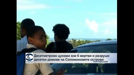 Десетметрово цунами разруши десетки домове на Соломоновите острови
