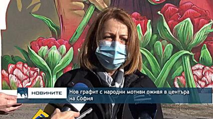 Нов графит с народни мотиви оживя в центъра на София