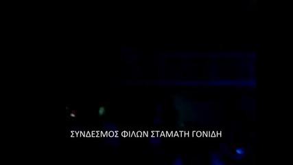 Stamatis Gonidis Xrintos Dantes Sindesmos Filon 06.08.2012