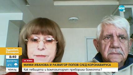 Как Мими Иванова и Развигор Попов пребориха COVID-19