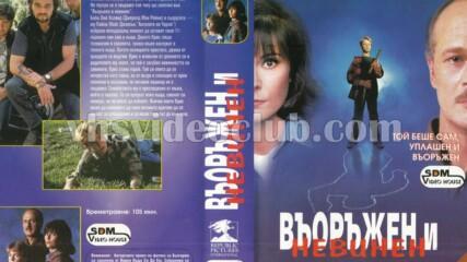 Въоръжен и невинен (синхронен екип, дублаж на Видеокъща Си Ди Ем, 1995 г.) (запис)
