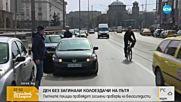 Ден без загинали колоездачи на пътя