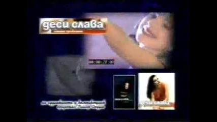 Десислава - Нямам Проблеми (реклама)