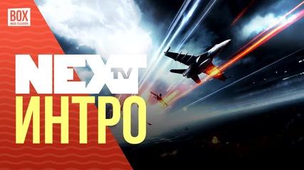 NEXTTV 017: Интро