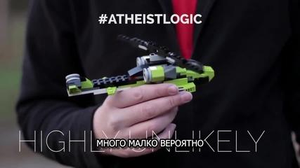Атеизмът обяснен в 40 секунди