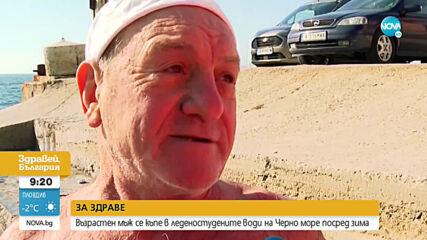 ПОСРЕД ЗИМА: Възрастен мъж се къпе в леденостудените води на Черно море