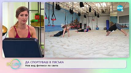 """Ася представя нови технологии във фитнеса - """"На кафе"""" (20.01.2020)"""