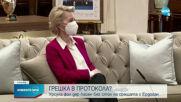 ГРЕШКА В ПРОТОКОЛА: Урсула фон дер Лайен без стол на срещата с Ердоган