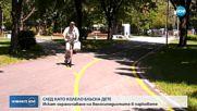 Искат ограничаване на велосипедистите в парковете