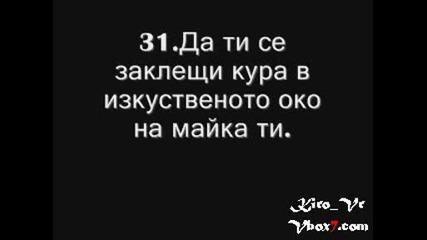 Топ 46 - Скъсващи от смях Псувни