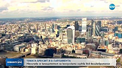 Захариева: Ще пътуваме краткосрочно до Великобритания без визи