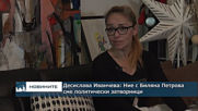 Десислава Иванчева: Ние с Биляна Петрова сме политически затворници