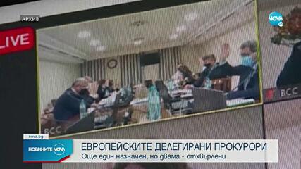 Назначиха още един български кандидат за европрокурор