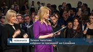 Зузана Чапутова става първата жена президент на Словакия