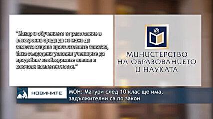 МОН: Матури след 10 клас ще има, задължителни са по закон