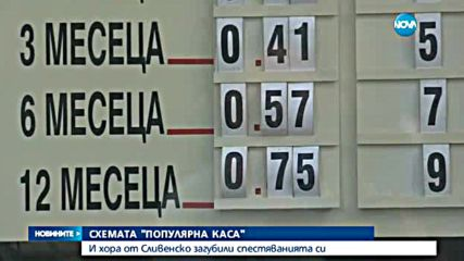 """СХЕМАТА """"ПОПУЛЯРНА КАСА"""": И хора от Сливенско загубили спестяванията си"""