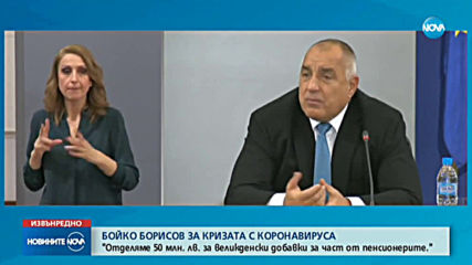 Борисов: Държавата заделя 4,5 млрд. лв. за подкрепа на икономиката в кризата