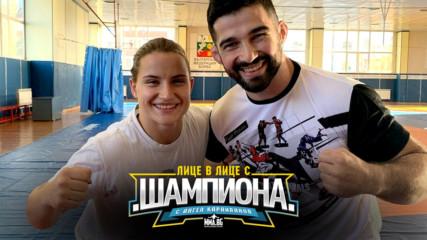 Биляна Дудова - Лице в лице с шампиона