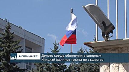 Делото срещу обвинения в шпионаж Николай Малинов тръгва по същество