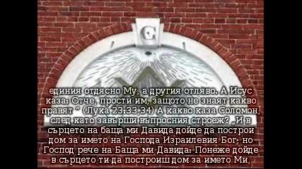 Масоните, Соломон и Хирам ( Юлия Борисова)