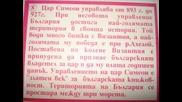 Информация за Български владетели
