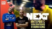 NEXTTV 013: Гост: Интервю с Боби Ваклинов и Honn Kong